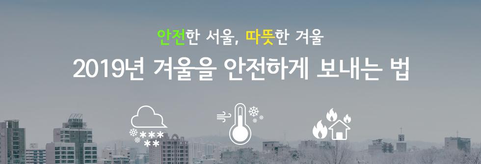 안전한 서울, 따뜻한 서울