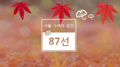 서울 사색의 공간