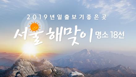 서울 해맞이 명소 18선