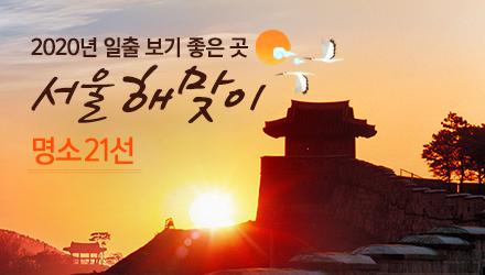 서울 해맞이 명소 21선