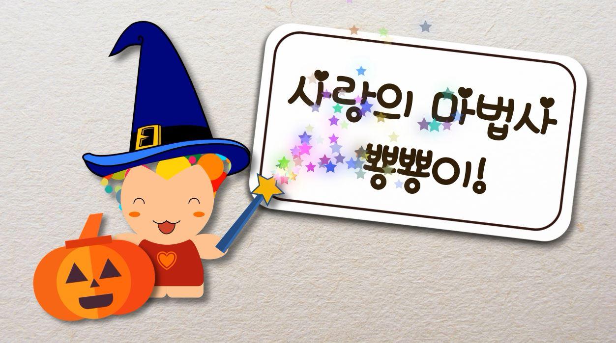 아동 · 청소년 힐링 예술 영화제 영상작품  '사랑의 마법사 뿅뿅이'