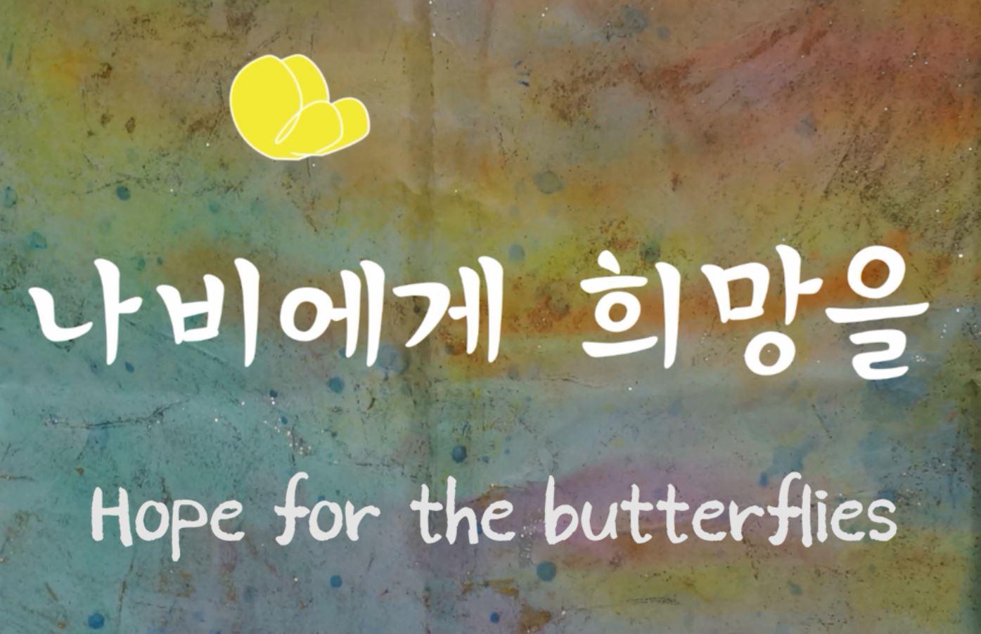 아동 · 청소년 힐링 예술 영화제 영상작품  '나비에게 희망을'