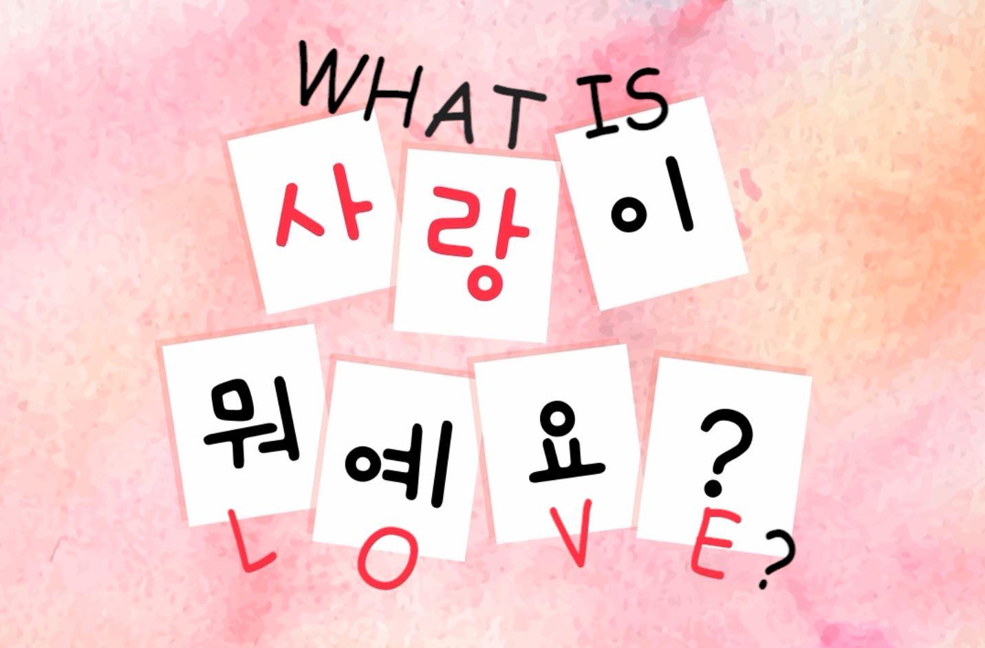 아동 · 청소년 힐링 예술 영화제 영상작품   '사랑이 뭐예요?'