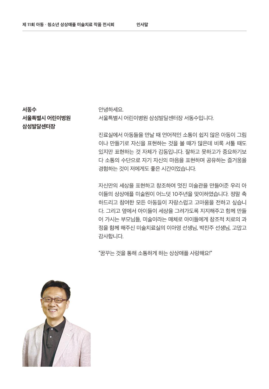 삼성발달센터장님 인사말씀