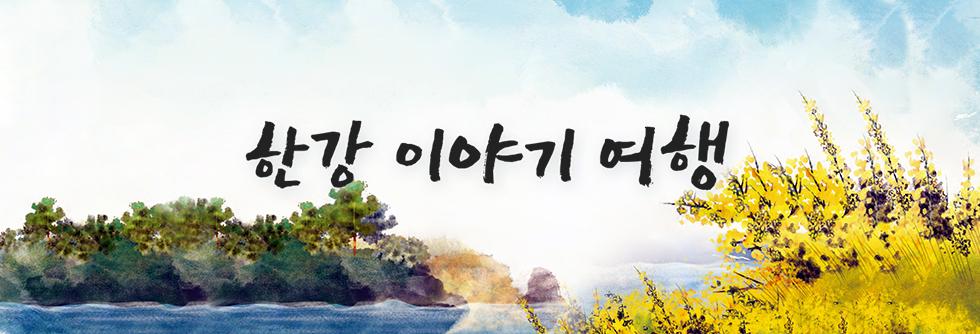 2천년 서울의 역사와 풍류가 흐르는 한강