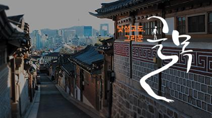 서울의 골목길 명소 30선