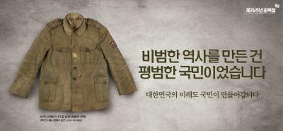2021년 광복절 기념 '광복군 군복 편'
