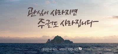 2021년 광복절 기념 '독도 편'