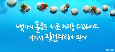 2020년 여름편 서울꿈새김판 (28회)