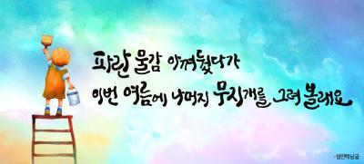 2021년 여름편 서울꿈새김판 (32회)