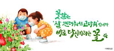 2021년 봄편 서울꿈새김판 (31회)